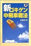 新ゴキゲン中飛車戦法 (パワーアップシリーズ)