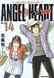 エンジェル・ハート1STシーズン 14 (ゼノンコミックスDX)