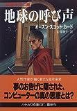 地球の呼び声 (ハヤカワ文庫SF—帰郷を待つ星)