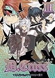 ディークロス―同人誌コミックアンソロジー集 (3) (プリモコミックシリーズ)