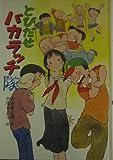 とびだせバカラッチ隊 (こども文学館 33)