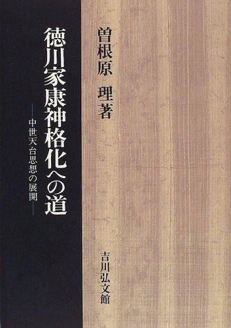 徳川家康神格化への道