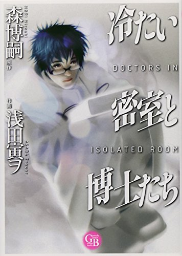冷たい密室と博士たち (幻冬舎コミックス漫画文庫 (あ-01-02))