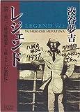 レジェンド―湊谷夢吉集成 (第1集) (Legend archives―Comics)