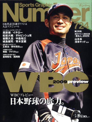 Sports Graphic Number (スポーツ・グラフィック ナンバー) 2009年 3/19号 [雑誌]