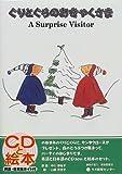 ぐりとぐらのおきゃくさま-A Surprise Visitor (CDと絵本)