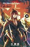 マギ 16 (少年サンデーコミックス)