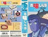 美味しんぼ スペシャル~士朗VS雄山~ [VHS]