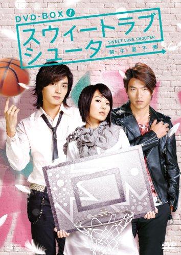 スウィートラブ・シューター DVD-BOX I