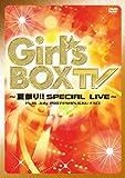 Girl's BOX TV ~夏祭り!!SPECIAL LIVE~ [DVD]