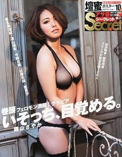 週刊アサヒ芸能増刊 アサ芸Secret! (シークレット) VOL.21 2013年 5/1号 [雑誌]