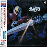 ANIMEX 1200シリーズ 67 宇宙の騎士 テッカマン