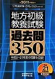 地方初級教養試験 過去問350[2011年度版] (公務員試験合格の350シリーズ)