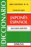 Diccionario basico, Japones-Espanol / Basic Dictionary Spanish-Japanese