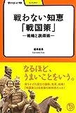 戦わない知恵「戦国策」―戦略と説得術 (学びやぶっく)