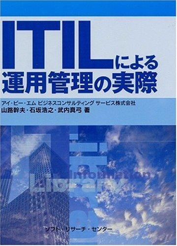 ITILによる運用管理の実際