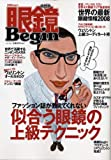 眼鏡 Begin vol.4 —ファッション誌が教えてくれない似合う眼鏡の上級テクニック (別冊Begin) (別冊ビギン)