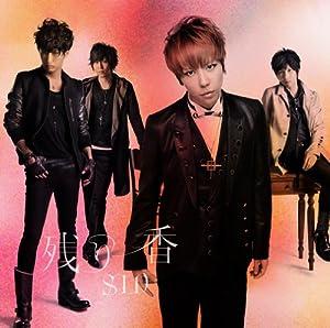 残り香(初回生産限定盤A)(DVD付)