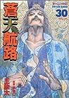 蒼天航路 第30巻 2004年02月23日発売