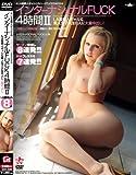 (G029)インターナショナルFUCK4時間II [DVD]