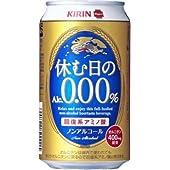 キリン 休む日のAlc.0.00% 350ml×24本