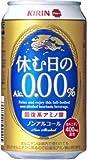 (お徳用ボックス) キリン 休む日のAlc.0.00% 350ml*24本
