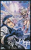 テガミバチ 2 (ジャンプコミックス)