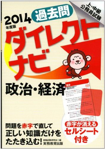 上・中級公務員試験 過去問ダイレクトナビ 政治・経済 2014年度