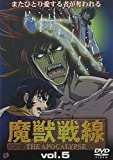 魔獣戦線(5)[DVD]