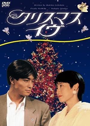 クリスマス・イヴ [DVD]