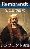レンブラント画集: 高画質+詳しい解説付き 世界の名画シリーズ