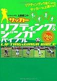 (リフティング王土屋健二の)サッカー リフティング&ジンガバイブル(DVD付)