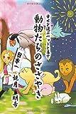 幸せを運ぶペットと暮らす 動物たちのささやき(発行:株式会社EXTEND)