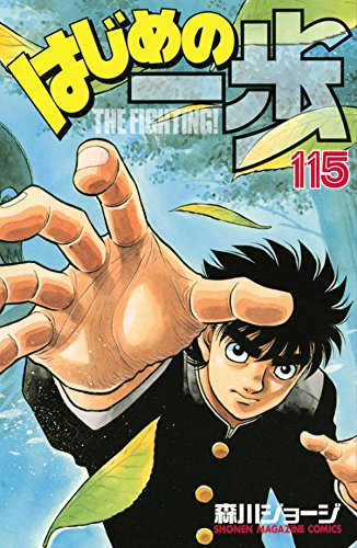 はじめの一歩(115) (講談社コミックス)