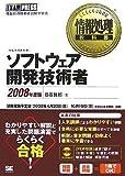 情報処理教科書 ソフトウェア開発技術者 2008年度版 (情報処理教科書)