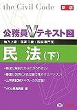 公務員Vテキスト 2 新版―地方上級・国家2種・国税専門官 民法(下)