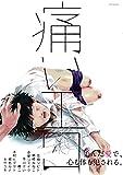 コミックス / 佐崎 いま のシリーズ情報を見る