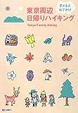 東京周辺 子どもとおでかけ日帰りハイキング (Mapple)