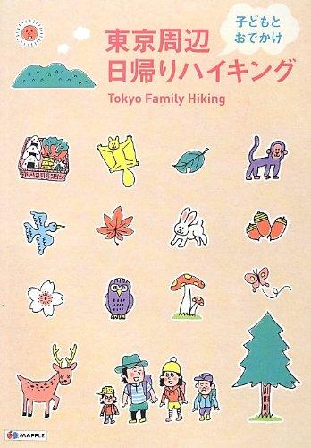 東京周辺 子どもとおでかけ日帰りハイキング (国内|子連れ・家族旅行ガイドブック/ガイド)