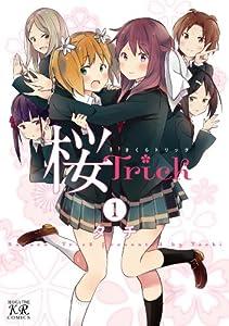 桜Trick (1) (まんがタイムKRコミックス)
