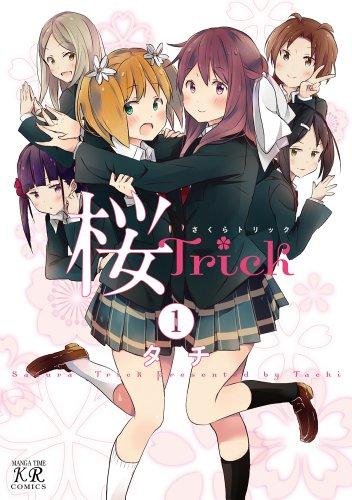 桜Trick 1巻