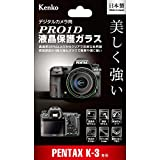 Kenko 液晶保護ガラス PRO1D PENTAX K-3用 KPG-PEK3