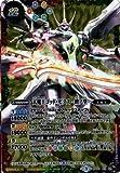 バトルスピリッツ/十二神皇編 第1章/BS35-XX02天魔王ゴッド・ゼクス -終ノ型-XX