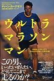 ウルトラマラソン マン