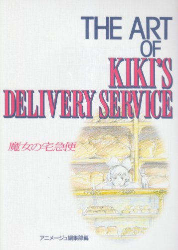 The art of Kiki's delivery service (ジ・アート・シリーズ (16))