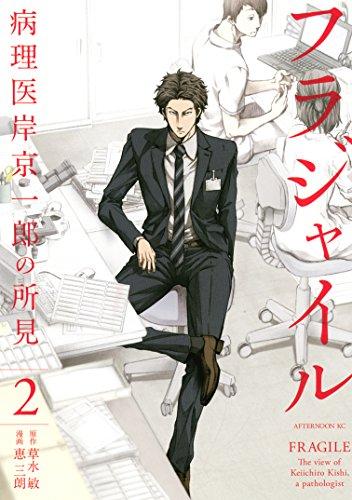 フラジャイル 病理医岸京一郎の所見(2) (アフタヌーンコミックス)