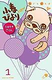 小春びよりnew スキすきごはん(1)(分冊版) (別冊フレンドコミックス)
