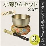 京仏壇はやし モダン仏具 小菊りんセット 2.5寸