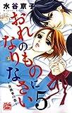 おれのものになりなさい〜女執事の恋〜 5 (白泉社レディース・コミックス)