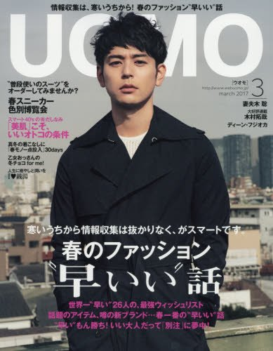 UOMO 2017年3月号 大きい表紙画像